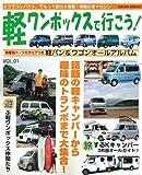 軽ワンボックスで行こう! vol.01―エコでコンパクト。でもって面白さ満載!軽箱応援マガ キャンパー・車中泊・趣味のトランポに大活躍 (SAKURA・MOOK 80)