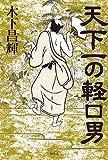 天下一の軽口男 (幻冬舎単行本)