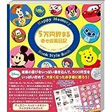 ディズニー 5万円貯まる幸せ成長日記 ハッピーメモリーブックスタイルバンク DBB-01