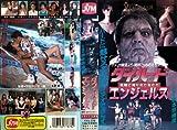 ダイハードエンジェルス [VHS]
