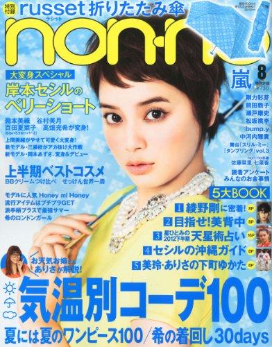 non・no(ノンノ) 2012年 08月号 [雑誌]の詳細を見る