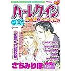 ハーレクイン 漫画家セレクション vol.102 (ハーレクインコミックス)