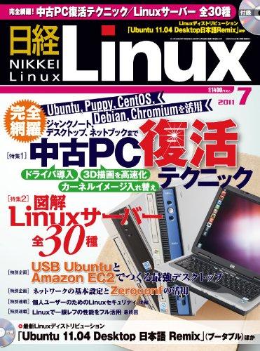 日経 Linux (リナックス) 2011年 07月号 [雑誌]の詳細を見る