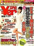\en SPA (エンスパ) 2008年 10/19号 [雑誌] 画像