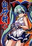 白砂村 巻7 (IDコミックス REXコミックス)