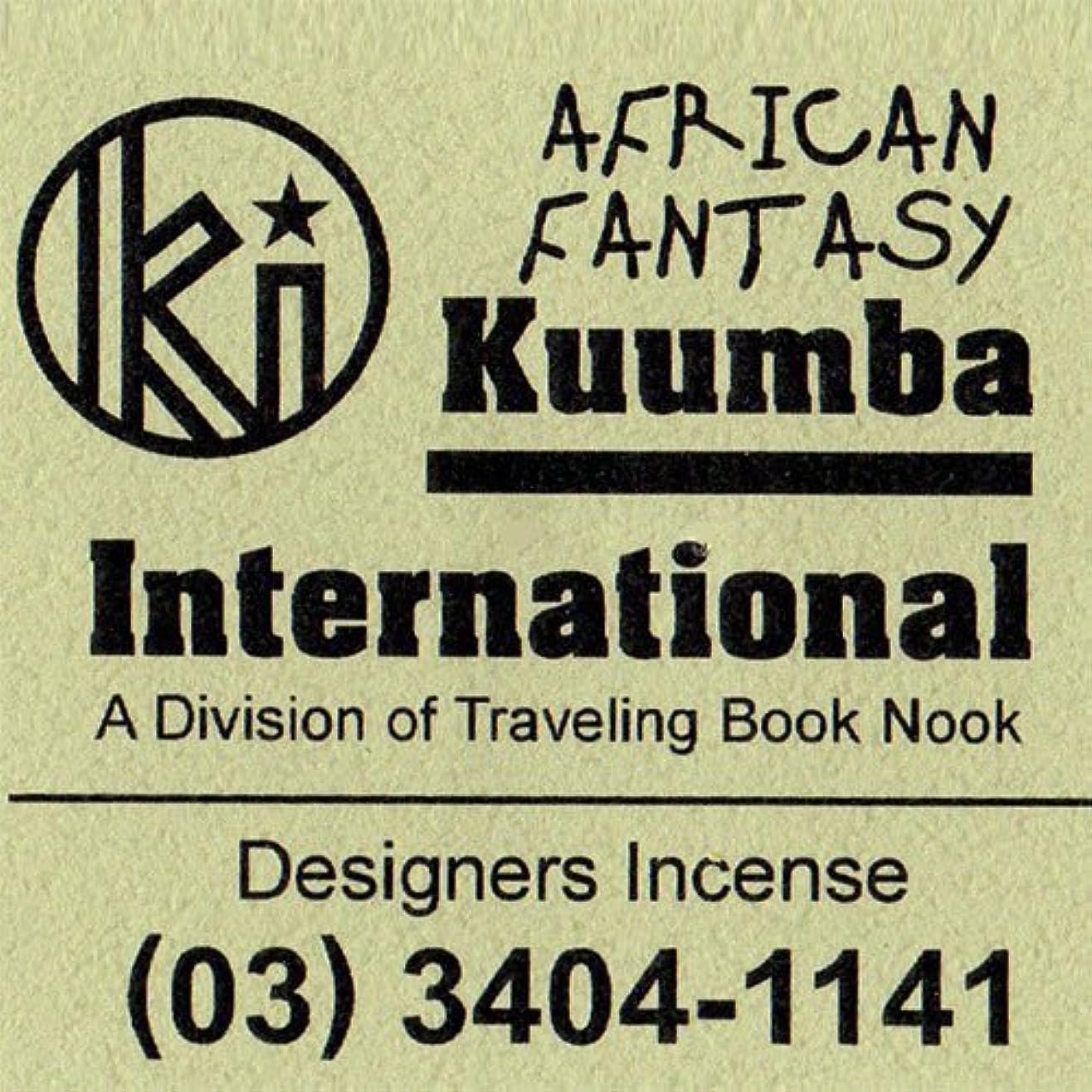 昆虫アトラス財団KUUMBA / クンバ『incense』(AFRICAN FANTASY) (Regular size)