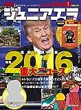 月刊 ジュニアエラ 2017年1月増大号