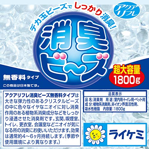 アクアリフレ 消臭ビーズ 超大容量 容器入り 無香料タイプ(1.8kg)