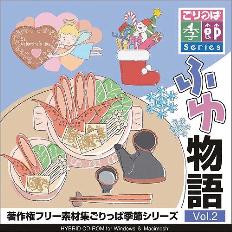 持続的パック自動的にごりっぱ季節シリーズ Vol.2 ふゆ物語