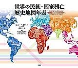 世界の民族・国家興亡歴史地図年表