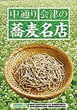 中通り・会津の蕎麦名店 こおりやま情報別冊 人気グルメBOOKシリーズ