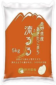 野沢農産生産組合 精米 令和元年産 長野県産 あきたこまち 5kg