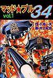 ★【100%ポイント還元】【Kindle本】マッド★ブル34 1 、3が特価!