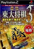 「最強 東大将棋3」の画像