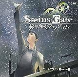 PS3&Xbox 360ソフト「 STEINS;GATE 線形拘束のフェノグラム 」 オープニングテーマ 「 フェノグラム 」【通常盤】/