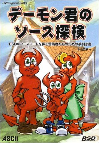 デーモン君のソース探検—BSDのソースコードを探る冒険者たちのための手引き書 (BSD magazine Books) [単行本] / 氷山 素子 (著); アスキー (刊)