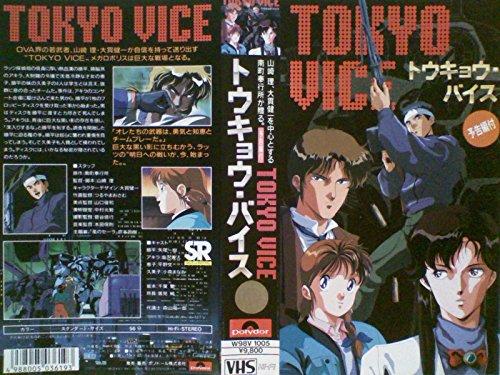 TOKYO VICE/トウキョウ・バイス[VHS]