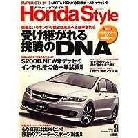Honda Style (ホンダ スタイル) 2006年 09月号 [雑誌]