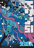 エリア51 3巻【期間限定 無料お試し版】 (バンチコミックス)