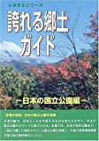 誇れる郷土ガイド 日本の国立公園編 (ふるさとシリーズ)