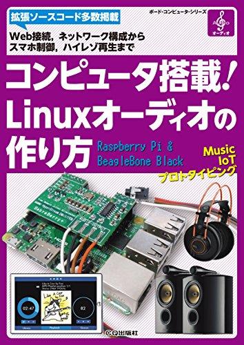 コンピュータ搭載! Linuxオーディオの作り方 (ボード・コンピュータ・シリーズ)