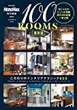 MonoMax特別編集 100ROOMS 最新版 (e-MOOK)