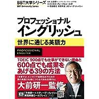 プロフェッショナル イングリッシュ (BBT大学シリーズ)