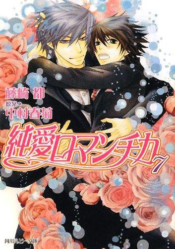 純愛ロマンチカ7 (角川ルビー文庫)の詳細を見る