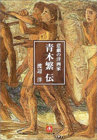 悲劇の洋画家 青木繁伝 (小学館文庫)の詳細を見る