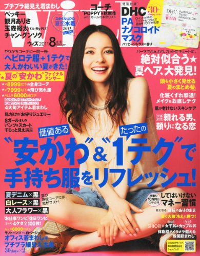 with (ウィズ) 2011年 08月号 [雑誌]