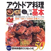 アウトドア料理の基本―はじめてでもうまくいく、野外料理のコツ&レシピ50 (012 outdoor)