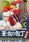 蒼太の包丁特選集 豪快黒潮の味・カツオ編 (マンサンQコミックス)