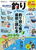 はじめての釣り for Beginners (100%ムックシリーズ) 画像