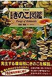 新装改版 北海道きのこ図鑑 (ALICE Field Library)