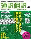通訳翻訳ジャーナル 2012年 04月号 [雑誌]