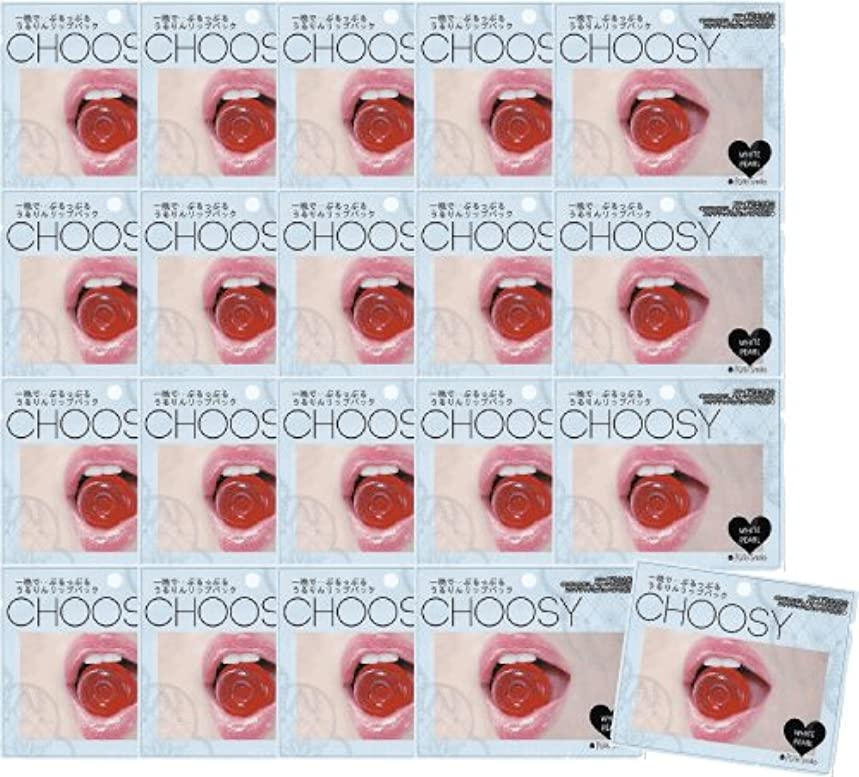 スペシャリストアレルギー性芸術的ピュアスマイル CHOOSY2 ホワイトパ-ル20枚セット