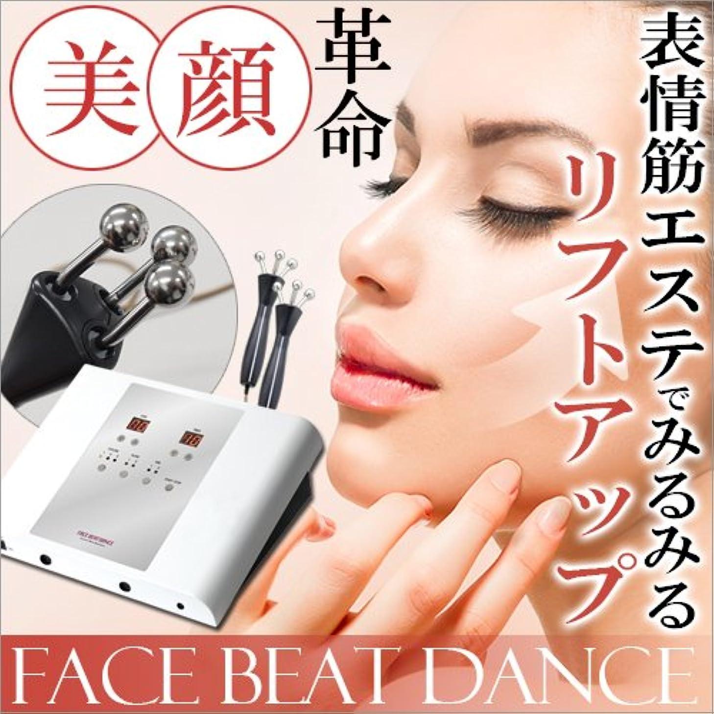 招待枯れるホットエステ業務用 美顔器 FACE BEAT DANCE(フェイスビートダンス)/ 無償納品研修付