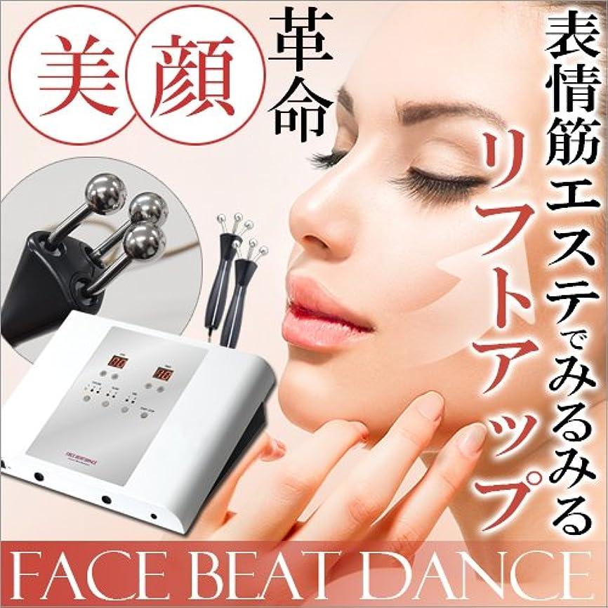 背景帳面拡声器エステ業務用 美顔器 FACE BEAT DANCE(フェイスビートダンス)/ 無償納品研修付