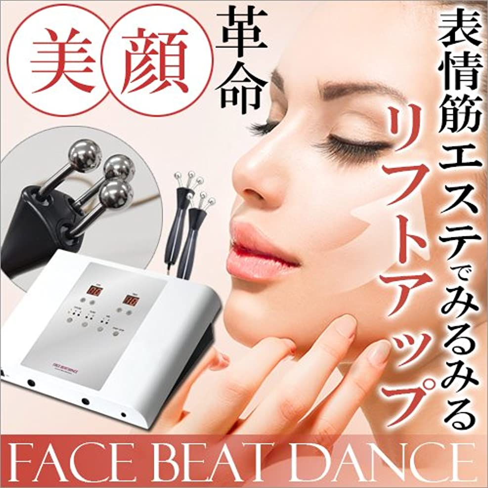 恒久的雪だるまを作る密輸エステ業務用 美顔器 FACE BEAT DANCE(フェイスビートダンス)/ 無償納品研修付