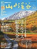 山と溪谷 2017年 10月号 [雑誌]