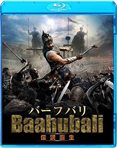 バーフバリ 伝説誕生 [Blu-ray]