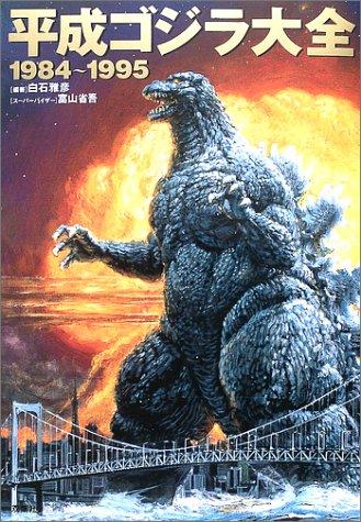 平成ゴジラ大全1984~1995