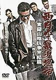 西日本暴力地帯 実録山陰抗争 完結篇[DVD]