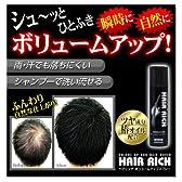【3本セット】ヘアリッチ ボリュームアップスプレー【HAIR RICH】 育毛剤 発毛剤 増毛剤 増毛 スプレー