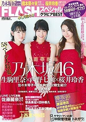 FLASHスペシャルグラビアBEST 2017早春号 (FLASH増刊)