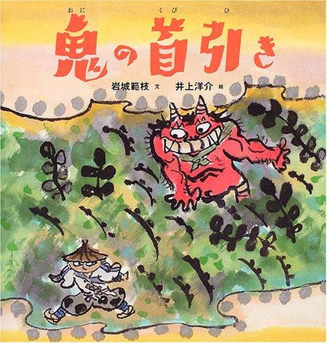 鬼の首引き (日本傑作絵本シリーズ)の詳細を見る
