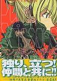 Pumpkin Scissors(4) (KCデラックス 月刊少年マガジン)