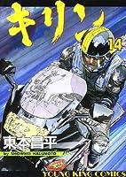 キリン 14 (ヤングキングコミックス)
