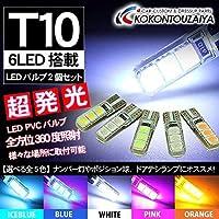 T10 LEDバルブ ウェッジ球 スモール 白 ルームランプ ラゲッジランプ 5W ホワイト 2個セット T10 T15 T16