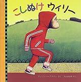 こしぬけウィリー (児童図書館・絵本の部屋)